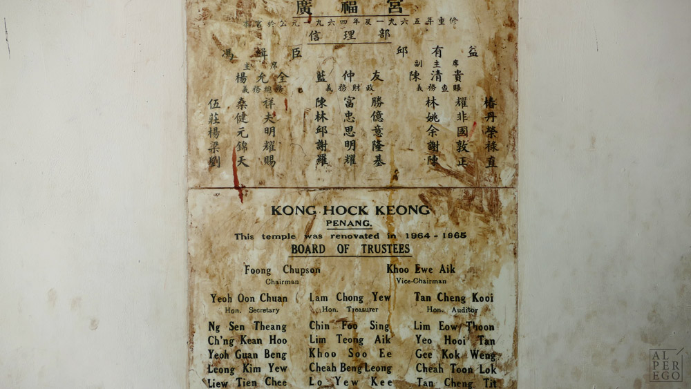 kong-hock-keong-02.jpg