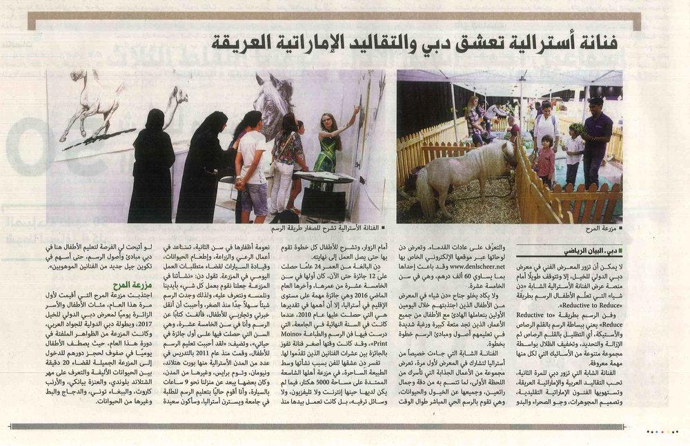 Al Bayan Newspaper. Dubai (UAE). 2017