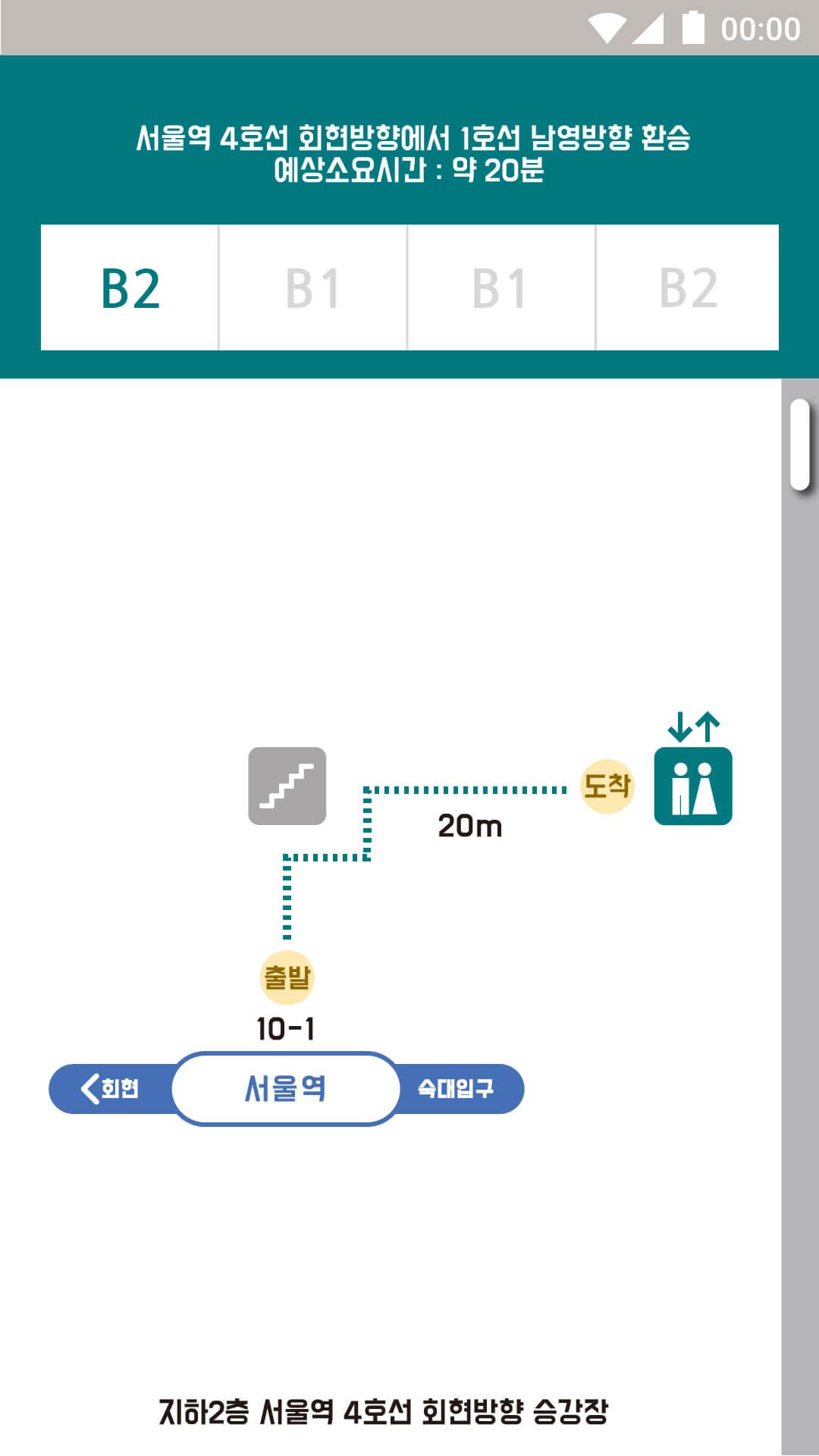 서울역 B2