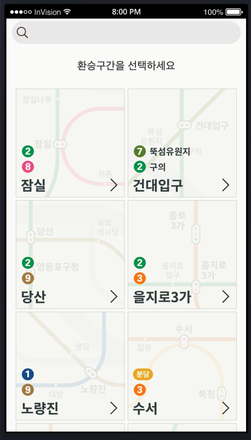 muui homepage-subway-noon design capture 1.JPG