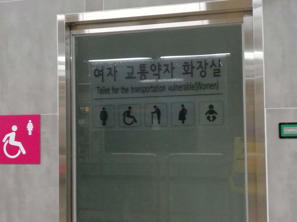 Metro loo