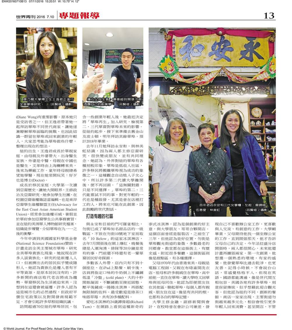 World Journal 世界日報 - July 2016
