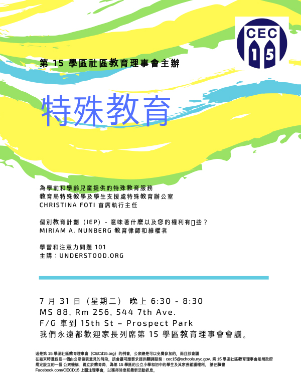 Chinese Special Education Flyer.jpg