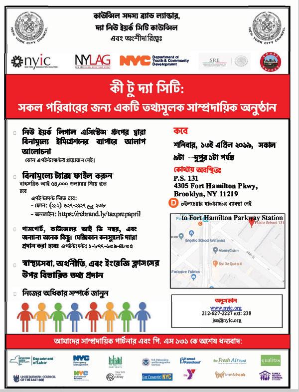 KTTC-Flyer---Bangla-(UPDATED).jpg