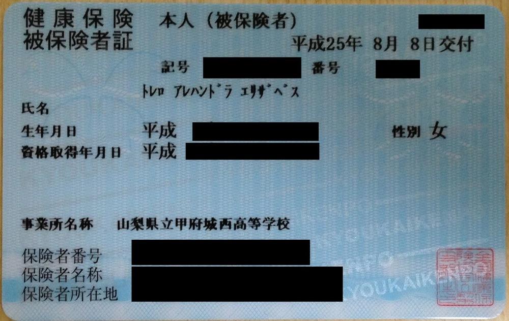 Japanese insurance card