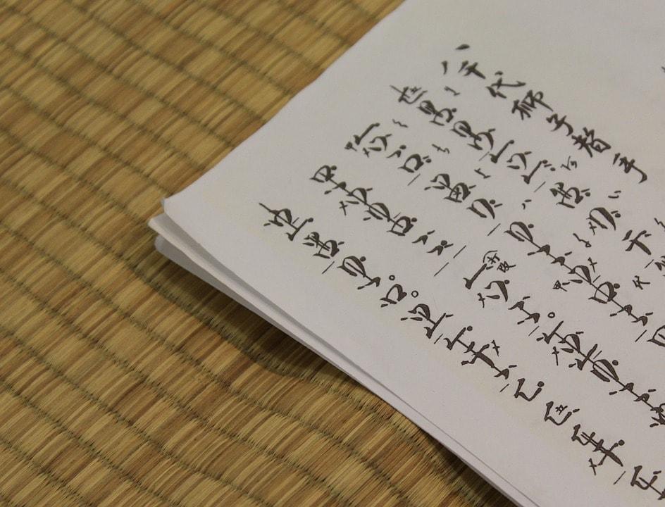 hiragana writen