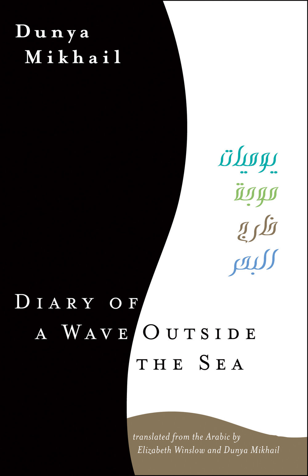 Diary of A Wave Outside the .jpg