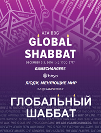 Global Shabbat 2016 Resource (Russian)