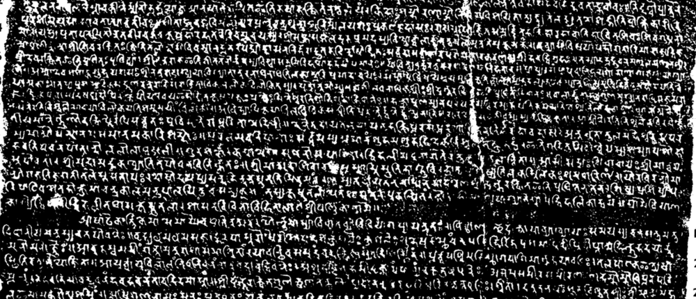 Senakapāṭ stone slab inscription from the reign of Śivagupta Bālārjuna (c. 590– 650 CE), from the environs of Śrīpura, the capital of Dakṣiṇa Kosala in what is now Chattisgarh, providing the earliest epigraphical evidence of a Saiddhāntika Śaiva monastic order, based at Āmardaka in the Marāṭhavāḍā region of Maharashtra, about 180 km southwest of Sirpur