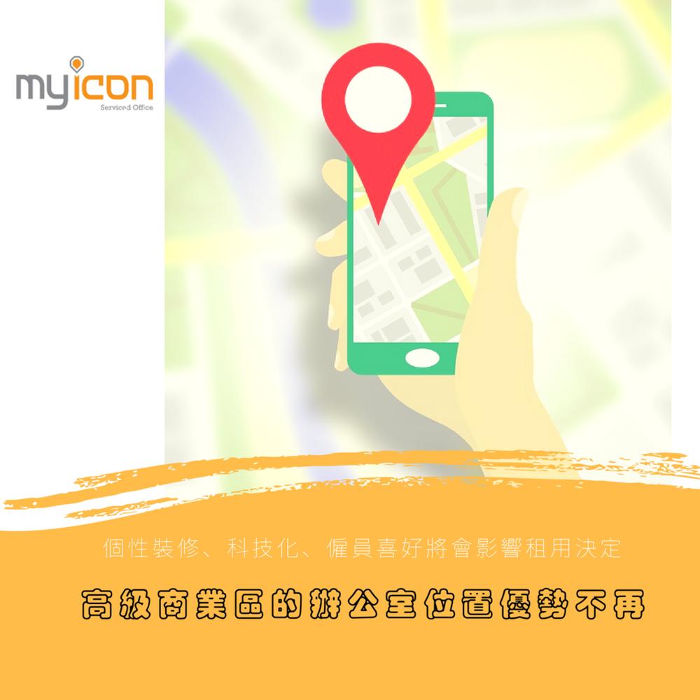 Myicon商務中心 辦公室地點