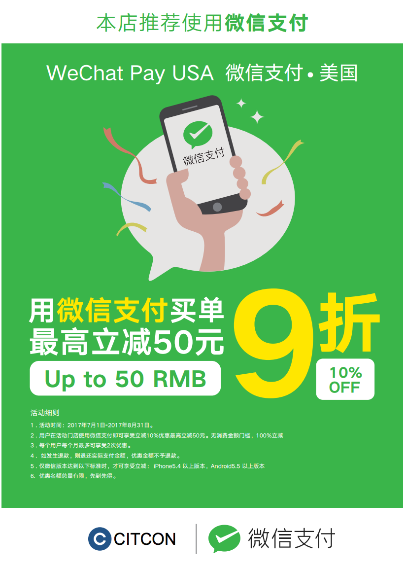 WeChat-Pay-promotion-poster.png