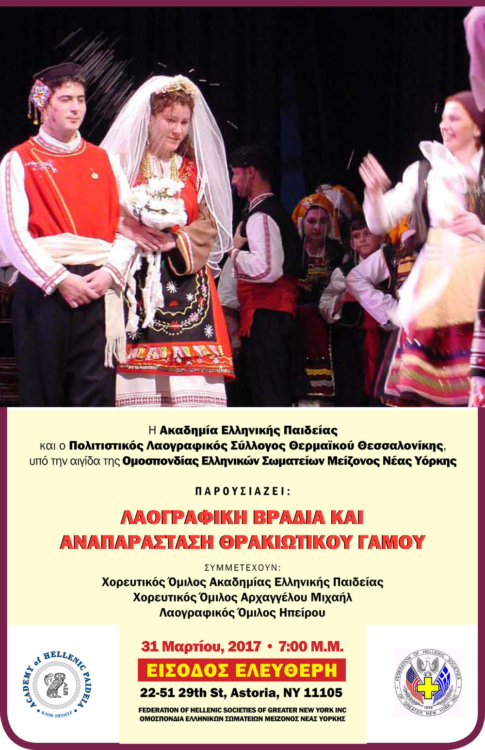 March 31, 7pm, Stathakion.jpg