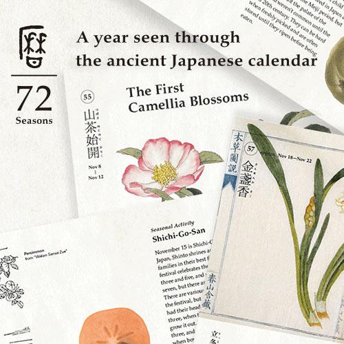 Calendario Giapponese Animali.Blog Elisa Gremese Graphic Designer