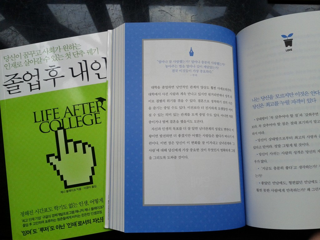 Life After College Book in Korean!