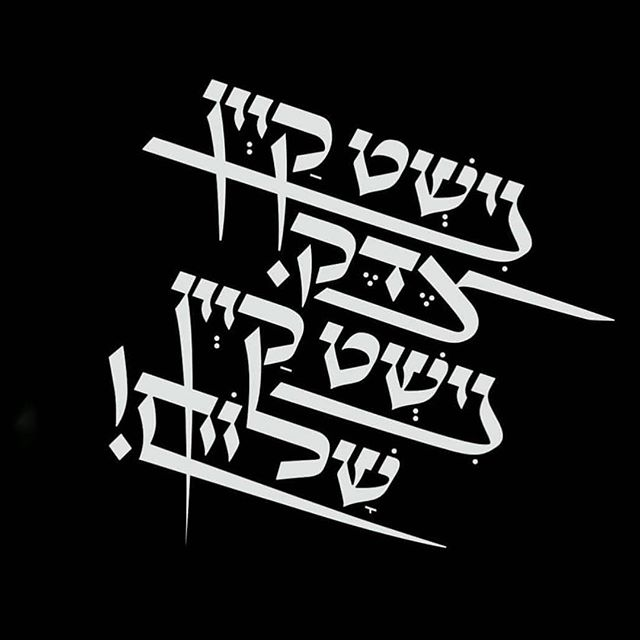"This is a repost from one of my truly favorite calligraphers, the great @david__goldstein  This piece means ""No Justice, No Peace"" in Yiddish as comissioned by @self_agency to benefit anti fascism organizing in the wake of what happened in Pittsburgh.  I wanted to share a Jewish designer that I really admire because art is about UNITY! Beauty will save this world ❤️💜💛💚💙 . . . . . #unity #beauty #happyhanukkah #blessingsonblessings #calligraphy"