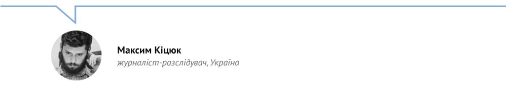 cite_Maksim-Kitsuk_UA.png