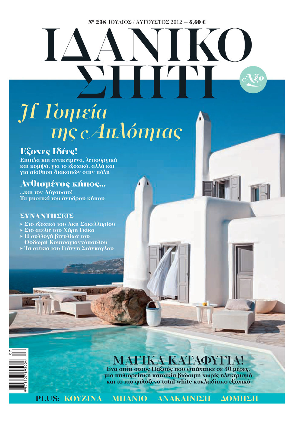 Ideal Home (Greece). July 2012. Print