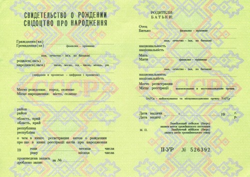 Soviet format certificate of birth immigrant support group soviet format certificate of birth yelopaper Choice Image
