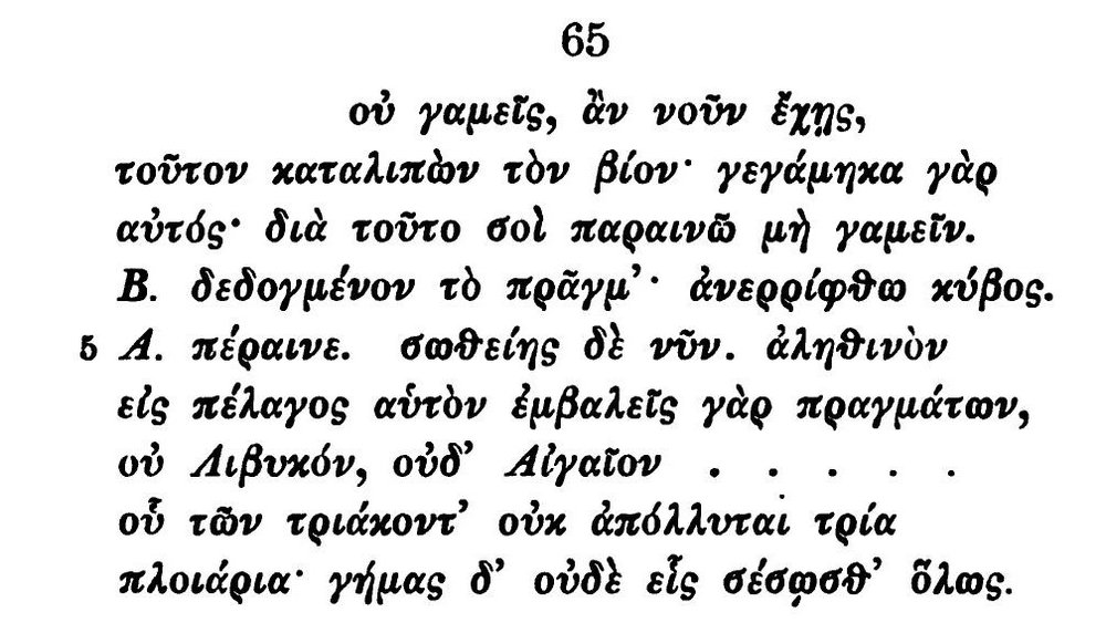 Menander fragment 65, you'll find our expression at the end of line 4. (Kock, vol iii, p. 22.)