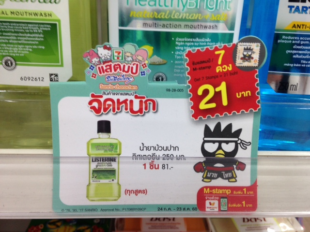 Thai promotional stamps at a 7-11 convenience store to collect