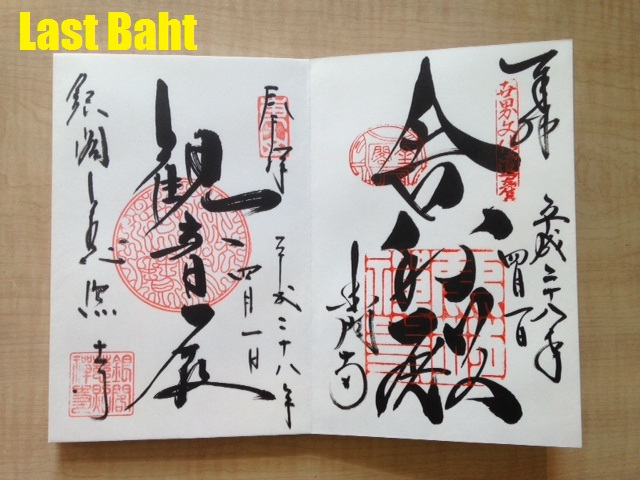 calligraphy inside a Japaese temple seal book