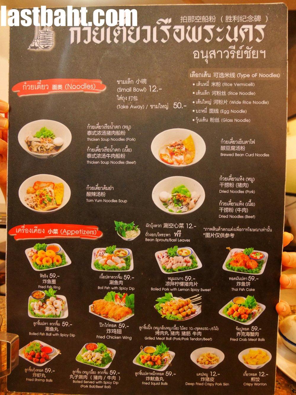 menu of Pranakorn Boat Noodle