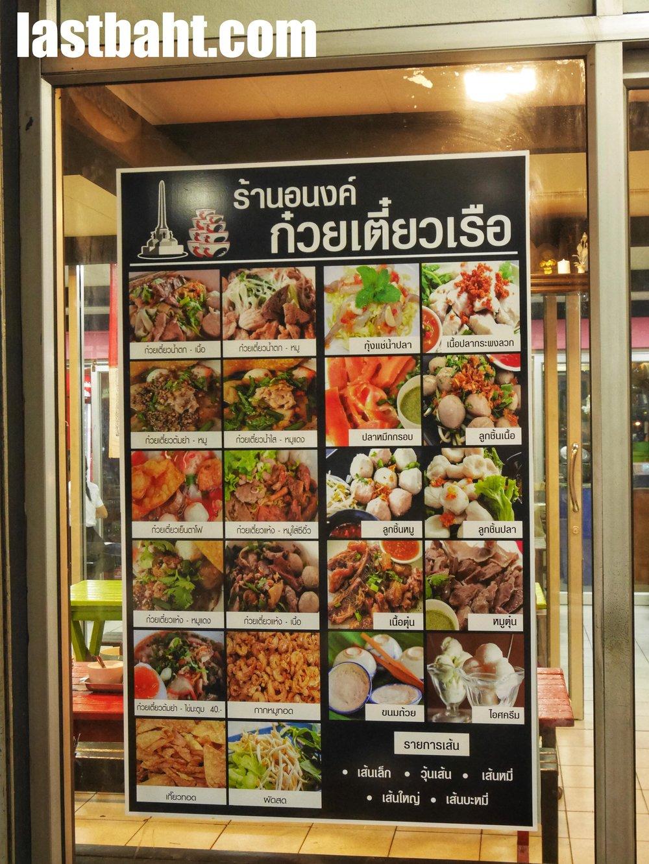 menu of Anong Boat Noodle