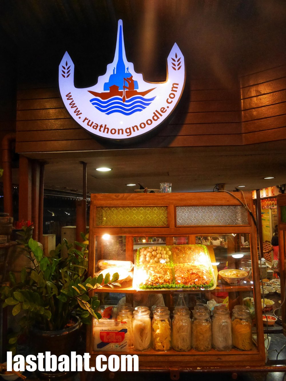 "Rua Thong, ""Golden Boat"" Noodle Shop in Bangkok"