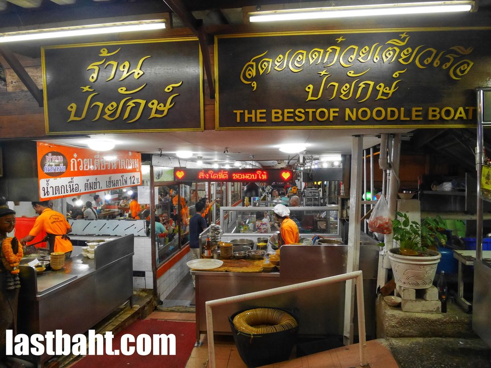 Paa Yak Boat Noodle Restaurant