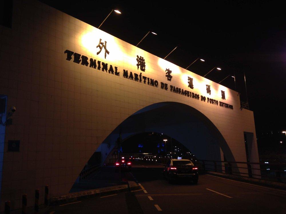 The ferry terminal in Macau