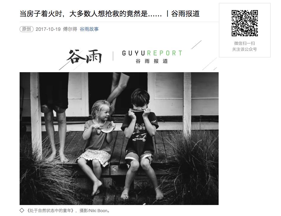 《谷雨報導》 家庭影像:對家庭關係的探索和追問   作爲社會的縮影,家庭影像反應了社會現實,而由家庭敘事作為切口轉向對社會的觀看,在台灣90後攝影師何佩玲的作品《家的 父親和母親》中有所表現。