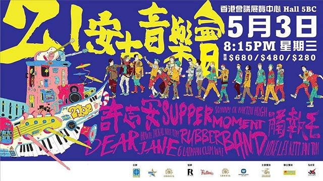 Tickets go on sale TODAY at HK Ticketing!! 正在今天,門票於 HK Ticketing 開售!!! 「21 安士音樂會」 日期: 03.05.2017 時間: 20:15 地點: 香港會議展覽中心 Hall5BC  #21ozConcert #21安士音樂會 #CR903 #hkticketing  #AndyHui #Chochukmo #DearJane #Rubberband #SupperMoment