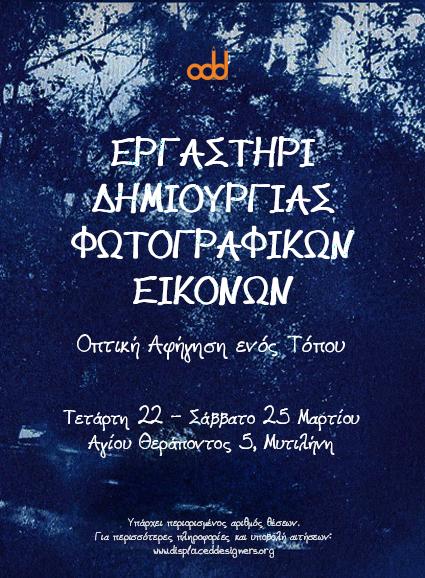 poster workshop greek.jpg