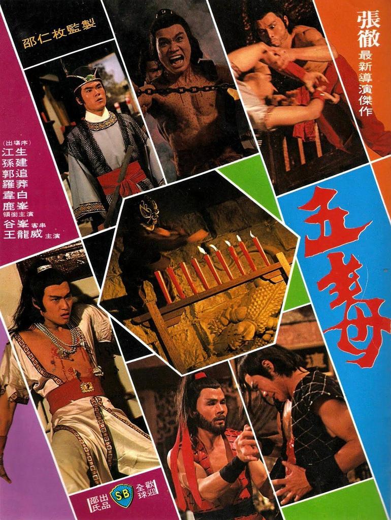 director: Cheh Chang  writer: Cheh Chang & Kuang Ni  cinematographer: Mu-To Kung & Hui-Chi Tsao  editor: Hsing-Lung Chiang  composer: Chen Yung Yu  cast: Sheng Chiang, Chien Sun, Phillip Chung-Fung Kwok, Meng Lo, Pai Wei, Feng Lu, Lung Wei Wang, Feng Ku, Dick Wei, Shu-Pei Sun  country: Hong Kong  year: 1978