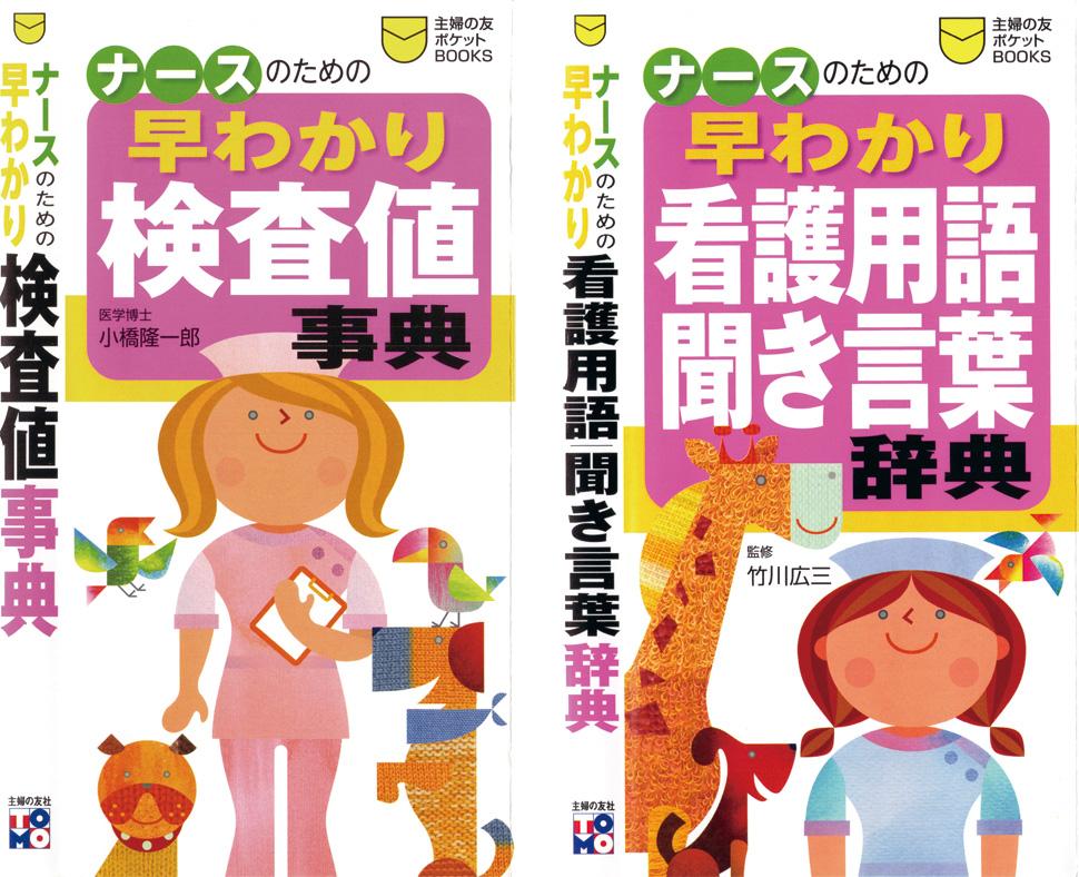 主婦の友社 ナースのための早わかり 検査値事典.jpg