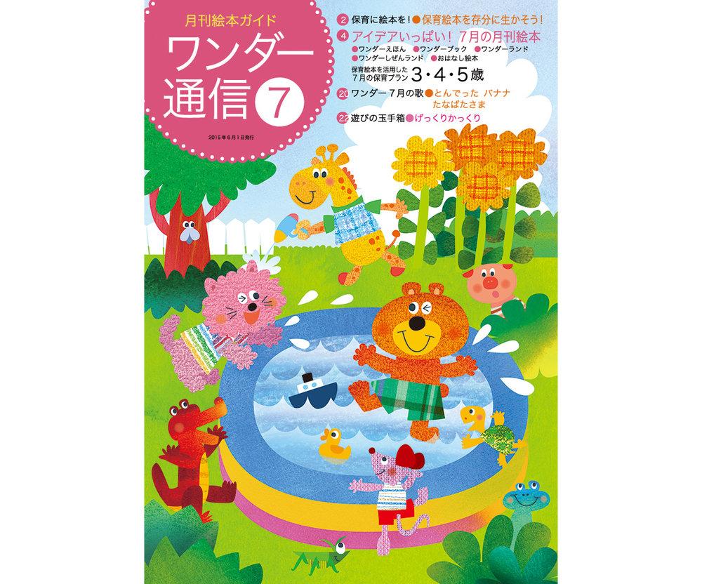 子供向け,幼児雑誌,知育雑誌,かわいい,動物,ほのぼの