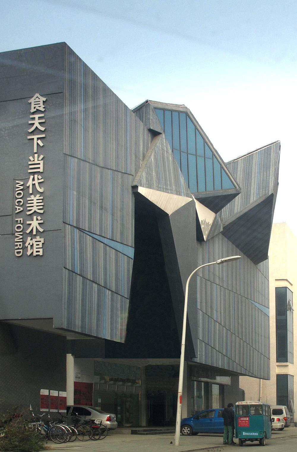 Beijing Museum 5719.jpg