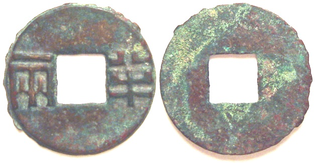 """Obverse and reverse of a Ban Liang coin from the Western Han Dynasty"" @ CZDK, 2009, CC BY-SA 3.0"