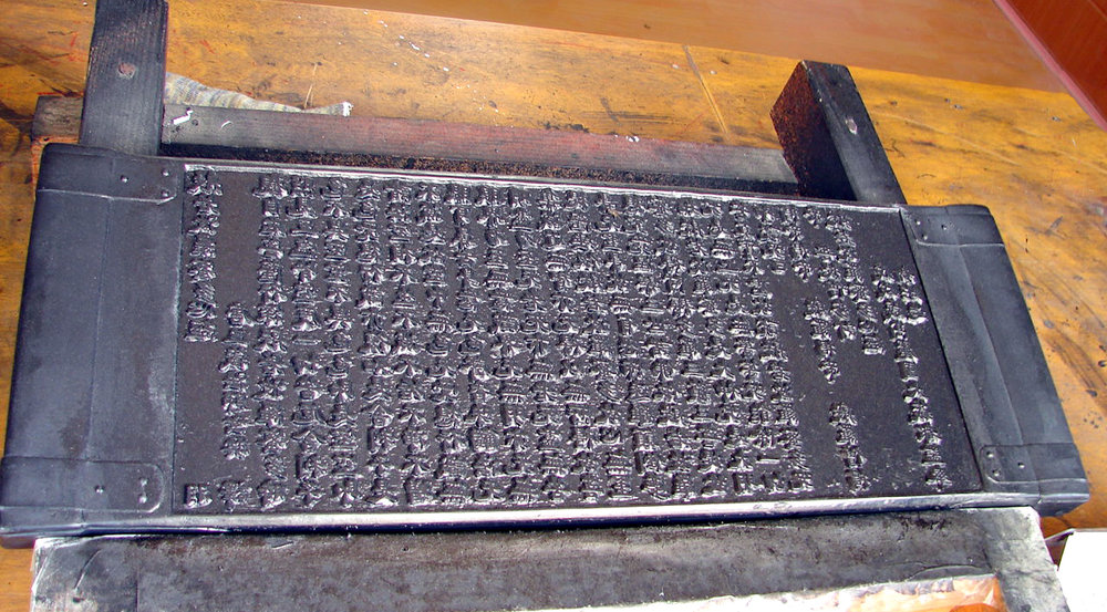 'Palman Daejanggyeong' (Eighty Thousand Tripitaka)   Copy of a Tripitaka Koreana woodblock at Haeinsa complex grounds used to allow visitors to make an inked print of the Heart Sutra while at the temple.By Steve46814 - Own work,  CC BY-SA 3.0 , wikimedia.