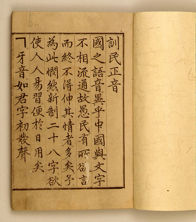 The first paragraph of the Hunmin Jeongum, written in Classical Chinese. By English Wikipedia. Owned by Jeonsongwoo as attributed in Original Source. Public Domain.