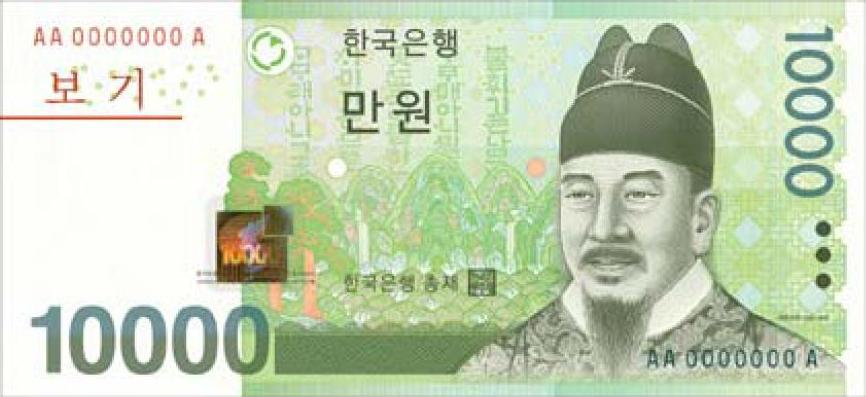 King Sejong the Great as depicted on the 10,000 won banknote. By The Bank of Korea, via Wikimedia Commons.