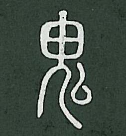 Chinese radical # 194 (ghost). By Zhongguo Shufa Da Zidian. Beijing: Shijie Tushu Chuban Gongsi [public domain], via Wikimedia Commons