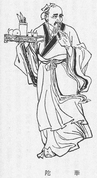 Portrait of the physician Hua Tuo from a Qing Dynasty edition of The Romance of the Three Kingdoms, via  Wikimedia Commons