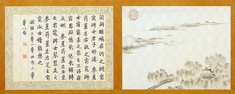 認識古書, Wikimedia Commons,  Illustrated Edition of the Shi Jing , Date of access: April 2018