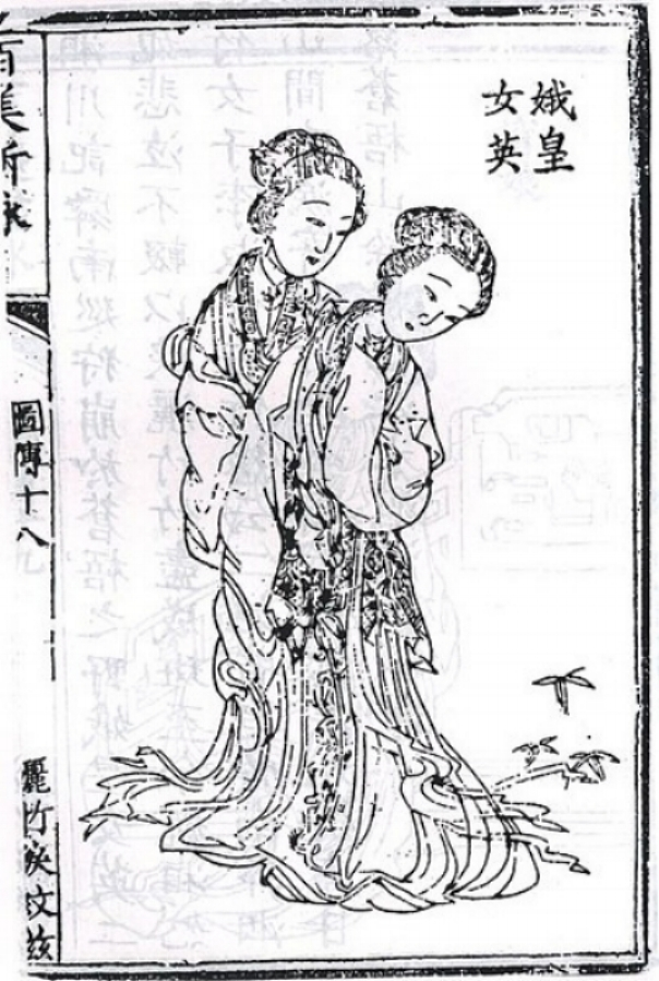 Wang Hui,  Shun's wives , (2 February 2018), Creative Commons. Alt Text: A black and white illustration of Ehuang and Nuying in  Lienü Zhuan , a pair of sisters who married Shun,one of the  Three Sovereigns and Five Emperors .