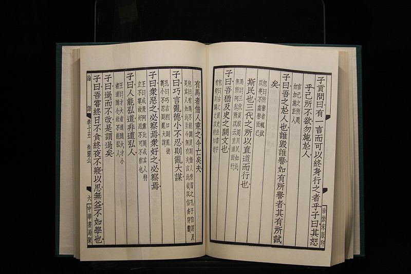 Bjoertvedt, Wikimedia Commons,  The Analects of Confucius , 24 November 2010
