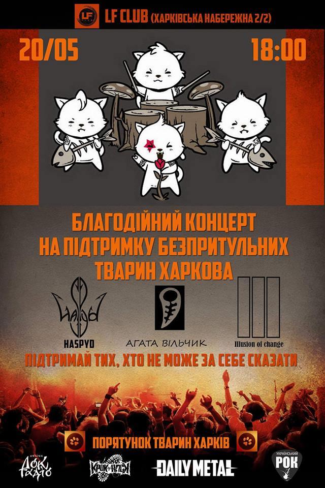 20.05 | Харьков - 20.05 відбудеться благодійний рок-концерт