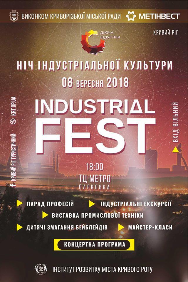 08.09 | Industrial FEST | Кривой Рог - Industrial FEST