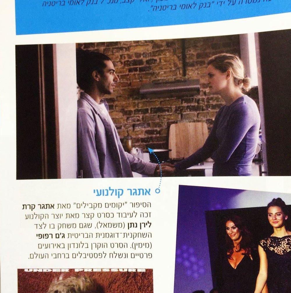Alondon Magazine (Hebrew) - December 2016