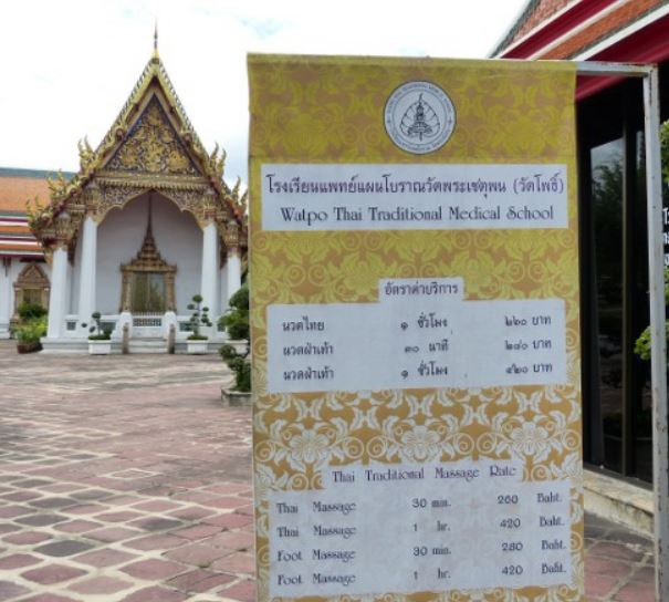 wat pho massage.JPG